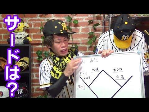 阪神の三遊間はどうなるの?4番サードは大山選手で決まり!で本当にええのかな?