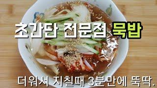 도토리묵밥 육수를 끓이지 않고 초간단 전문점 묵밥 만들…