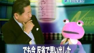中川秀直の『Yatoo! JAPAN』 第1回 の反省会 中川秀直 動画 15