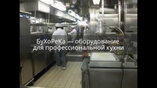 Бухорека - нейтральное оборудование для профессиональной кухни(Название «HoReCa» происходит от первых двух букв в словах Hotel, Restaurant, Cafe/Catering (отель — ресторан — кафе/кейтерин..., 2016-01-29T09:49:07.000Z)