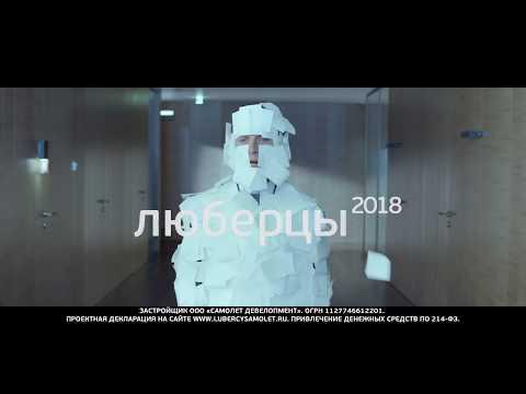 «Люберцы 2018»