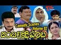 Jambalakidi Pamba Movie Comedy Scenes | Back To Back | Naresh | Aamani | Volume 02