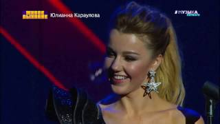 Смотреть клип песни: Юлианна Караулова - Открывай мне небо
