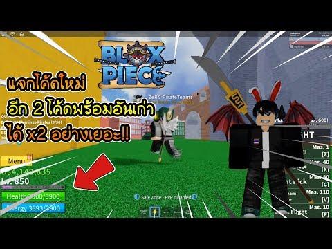 Roblox One Piece Millenium 1 ของอย างแพงหน เล นเอาก กร ดเลยหน Growtopia 23 สอนผสมคร สต ล Hamonic Crystal Youtube