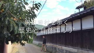 奈良の街角【明日香村の秘境へ】いろいろ歩きレポート