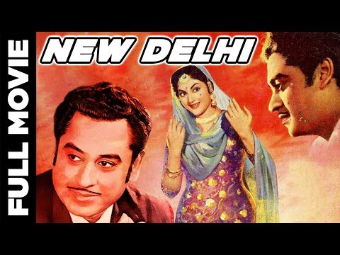 नई दिल्ली | New Delhi│Full Hindi Movie│Kishore Kumar, Vyjayanthimala