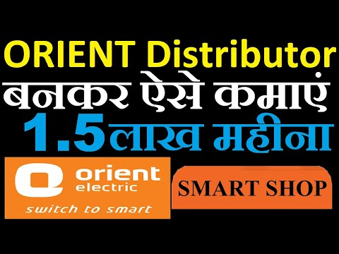 Orient Distributorship कैसे ले? Orient Distributorship Business | Orient Dealership, Orient Agency
