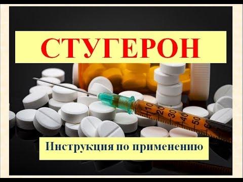 Стугерон (таблетки): Инструкция по применению