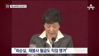 """[채널A단독]""""옷값은 최순실에게""""…드러난 거짓말"""