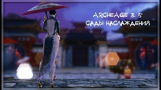 ArcheAge 3.5/ Imperium/ Сады наслаждений Героик