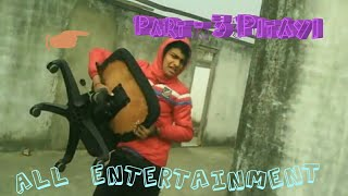 Cousinwa ka Pitayi Part 3- ALL Entertainment
