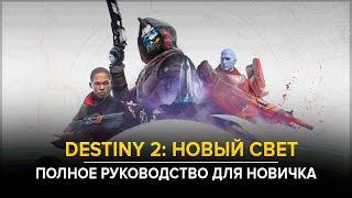 Destiny 2. Новый Свет. Добро пожаловать Полный гайд для новичка.