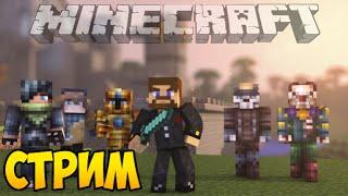 СТРИМ - BEDWARS, SKYWARS Игра с подписчиками - Minecraft