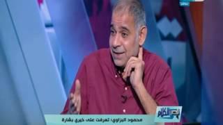 قصر الكلام | لقاء مع الفنان محمود البزّاوى