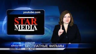 StarMedia приготовила для глухих субтитры