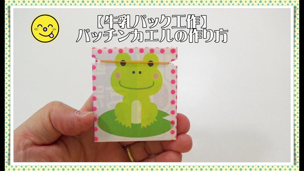 ぴょんぴょん カエル 牛乳パック 保育で使える「紙コップ」のタネが404個(人気順)