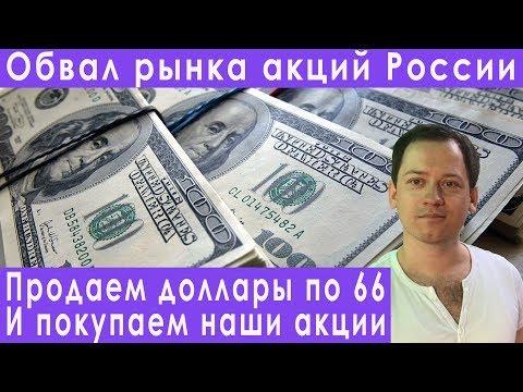 Курс доллара растет обвал рынка акций России прогноз курса доллара евро рубля ММВБ на сентябрь 2019
