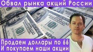 Смотреть видео Курс доллара растет обвал рынка акций России прогноз курса доллара евро рубля ММВБ на сентябрь 2019 онлайн
