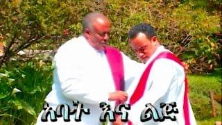 Ephrem Habte Michael & Habte Michael Demessie - Bati - ባቲ ምርጥ ባህላዊ ሙዚቃ 🇪🇹 ❤ 🎧