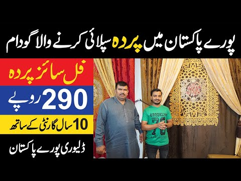 Cheap Curtain Wholesale Rs. 290 | Imported Curtain warehouse | Parda cheap price market in Lahore