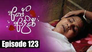 Ape Adare - අපේ ආදරේ Episode 123 | 10 - 09 - 2018 | Siyatha TV Thumbnail
