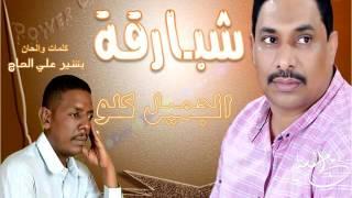محمد شبارقة الجميل كلو