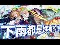 【鬼鬼】神魔之塔「地獄級:興雲雨的蛟」秀吉※絕對速刷!