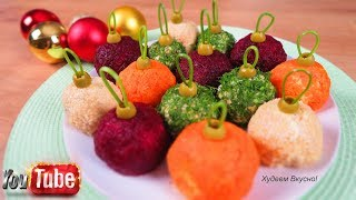 """ЛУЧШАЯ!!! Закуска """"Новогодние Шарики"""" на Новогодний Стол! НА ВИД КАК цветные ЁЛОЧНЫЕ ШАРЫ"""