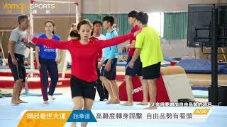 中華隊在本屆世大運的獎牌在今天誕生,由自由品勢項目的林侃諭拿下銀牌...