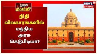 முதல் கேள்வி : நிதி விவகாரங்களில் மத்திய அரசு கெடுபிடியா? | Mudhal Kelvi
