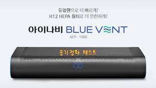 아이나비 블루벤트 차량용 공기청정기 INAVI BLUE…