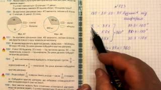 Задача 723, Математика, 6 клас, Тарасенкова 2014