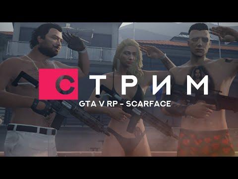 Дневной, французский, твой! Стрим в GTA V RP SCARFACE ► промокод Ashley (VIP + $80k)