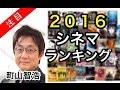 町山智浩 2016年映画 ベスト10発表 たまむすび