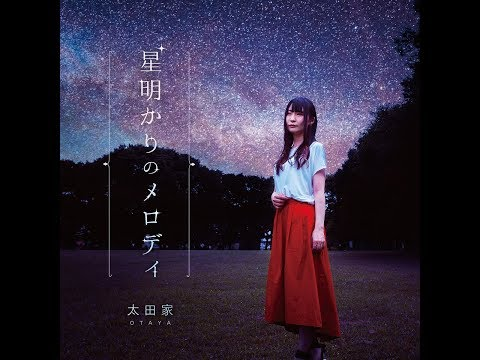 """【女性ボーカルバンド 太田家】「星明かりのメロディ」 MV Female vocal band  Ota-ya """"Starlight Melody"""""""