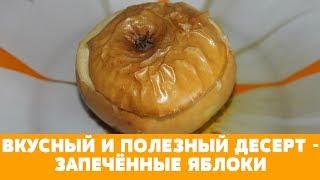ВКУСНЫЙ И ПОЛЕЗНЫЙ ДЕСЕРТ - ЗАПЕЧЁННЫЕ ЯБЛОКИ #запеченныеяблоки #яблоки #печеныеяблоки #десерт