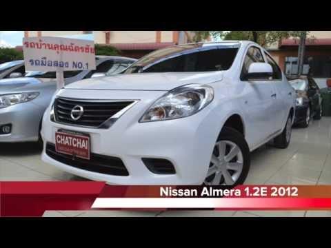 Nissan Almera 1.2E 2012 By โชว์รูมรถบ้านคุณฉัตรชัย รถมือสองอันดับ 1 พร้อมศูนย์บริการมาตรฐานs