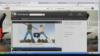 6 конкурс AcroTutorials - лучший видеоурок