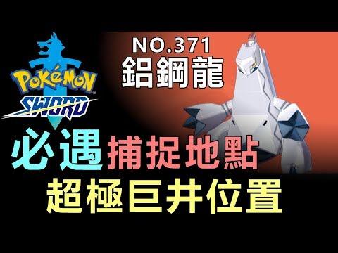 【 Pokemon劍盾 ➤ 2%遇見率】超極巨化系列 - 鋁鋼龍 捕捉位置 & 特性介紹  | 爆機後攻略 |【 寶可夢 劍/盾Sword Shield】