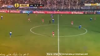 بث مباشر مباراة الاهلي والهلال دوري ابطال افريقيا يلا شوت كوره اون لاين كورة لايف