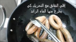 النقانق السورية في البيت