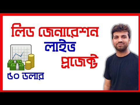 Lead Generation Bangla Tutorial | লিড জ়েনারেশন বাংলা টিউটোরিয়াল | Rh Tech