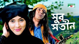 Shur Shotin   সুর সতিন   Mehzabien Chowdhury   Chanchal Chowdhury   Eid Ul Fitr 2018   Channeli TV