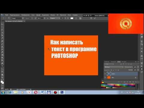 Как написать текст в Photoshop CS6