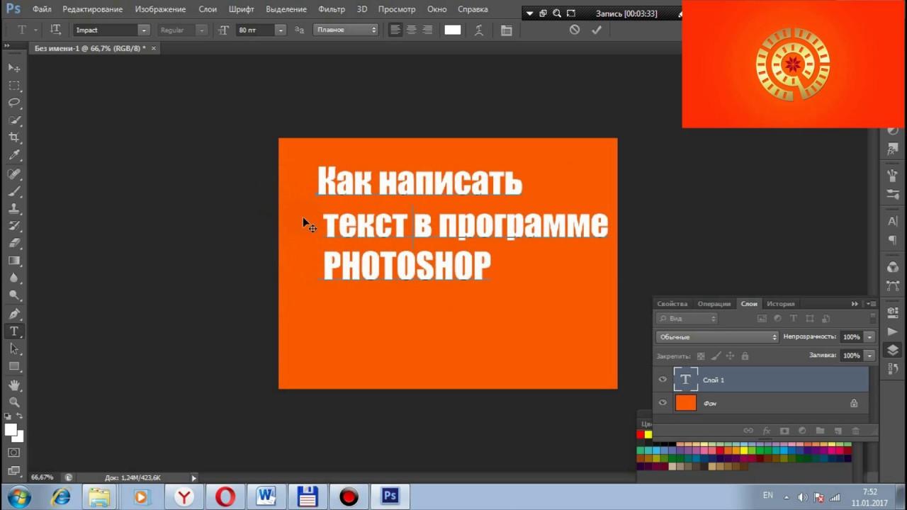 как написать текст в фотошопе на картинке