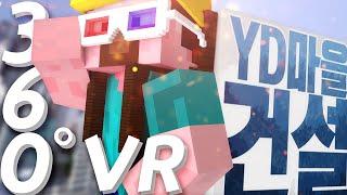 [HOT 동영상] YD마을건설 맵을 360도 VR 영상으로 만나보세요! (유튜브 앱 or 구글 크롬으로 시청해주세요 +_+)