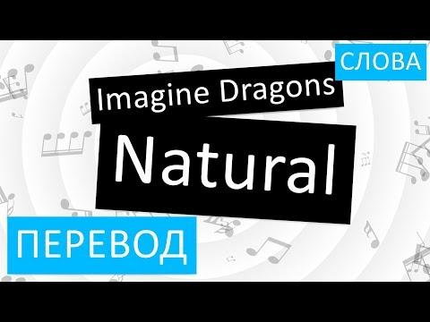 Imagine Dragons - Natural Перевод песни На русском Слова Текст