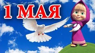 Поздравление с 1 Мая - Веселое - Маша и Медведь