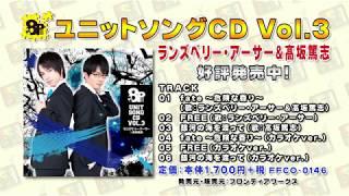 2017年8月9日発売「8P」ユニットソングCD Vol.3 宣伝コメント動画