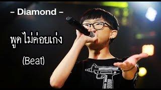 พูดไม่ค่อยเก่ง - Diamond | THE RAPPER (BEAT) | BEST Official